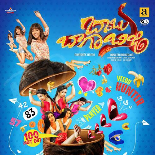 Babu-Baga-Busy-2017-Original-CD-Front-Cover-HD