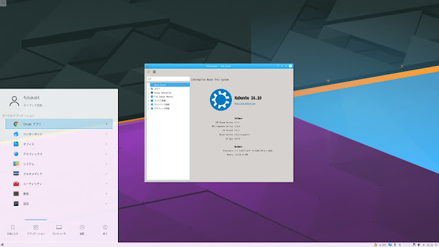 Linux Kubuntu 16.10 KDE Plasma 5.7.5のデスクトップのスクリーンショットです。