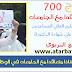 إدماج 700 أستاذا متعاقدا مع الجامعات في الوظيفة العمومية