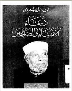 تحميل كتاب الرزق الشعراوي pdf