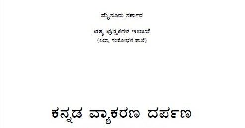 Kannada Books In Pdf Format
