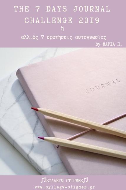 The 7 days journal challenge 2019 by ΣΥΛΛΕΓΩ ΣΤΙΓΜΕΣ