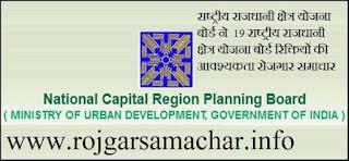 राष्ट्रीय राजधानी क्षेत्र योजना बोर्ड में 19 पर्यवेक्षक, सहायक प्रबंधक और अन्य की आवश्यकता रोजगार समाचार