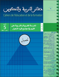 المدرسة المغربية والتربية على القيم في مجتمع قيد التحول