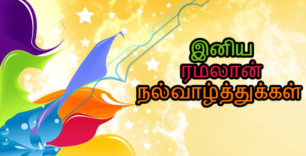 ramadan essay in tamil Fasting and ramadan ramadan holds a unique position in the hearts and minds of our community it is a special time of the year where the blessings of allah are abundantly bestowed upon the believers.