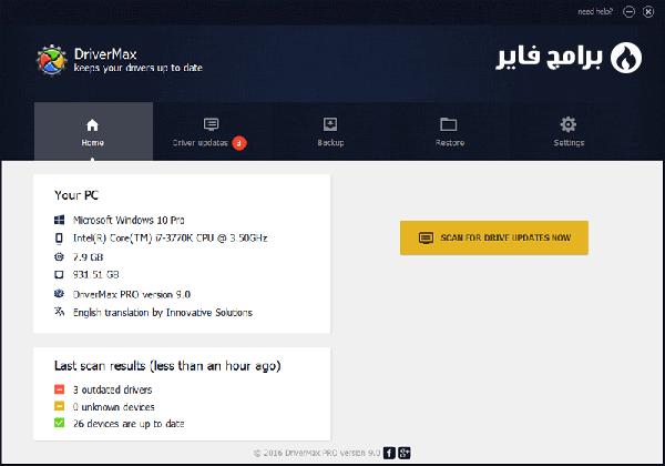تحميل برنامج درايفر ماكس 2019 مجانا Download Drivermax 2019 Free