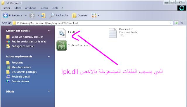 طريقة التخلص من فيروس Ipk.dll