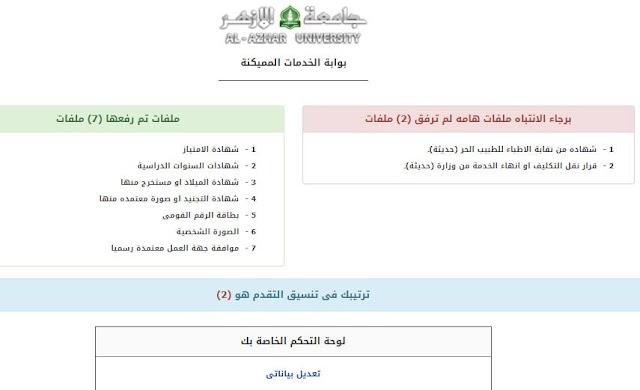 التسجيل في جامعة الازهر الموقع الالكتروني الرسمي دراسات عليا