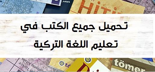 تحميل جميع الكتب في تعليم اللغة التركية