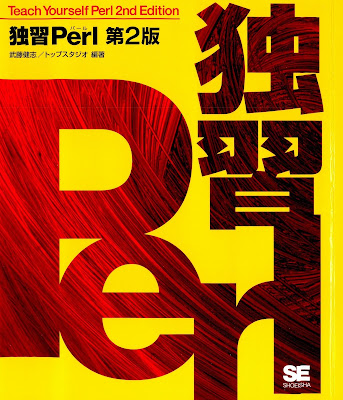 独習Perl 第2版 (2004) raw zip dl
