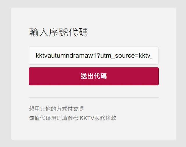 KKTV VIP免費序號體驗中