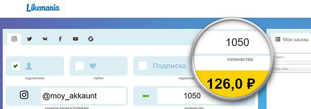 Автоматизированные сервис сайты по накрутке в инстаграм