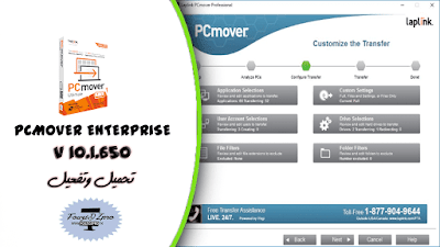 تحميل برنامج لتحويل التطبيقات والملفات  من جهاز كمبيوتر قديم إلى جهاز كمبيوتر جديد PCmover Enterprise 10.1.650