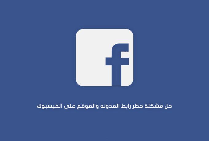 كيفية فك حظر رابط المدونه والموقع على الفيسبوك