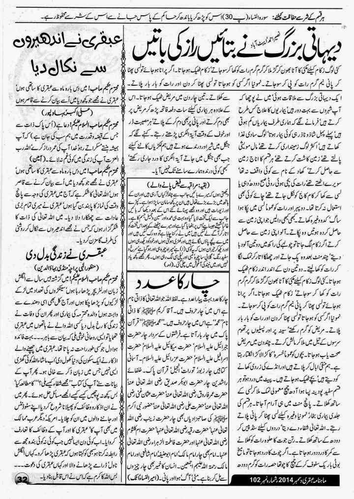 Ubqari Magazine December 2014 Page 32