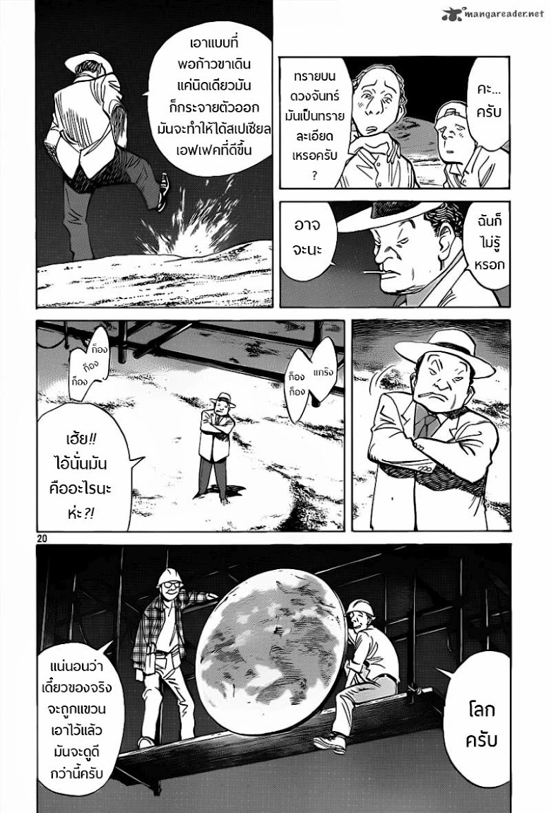 Billy Bat - หน้า 20
