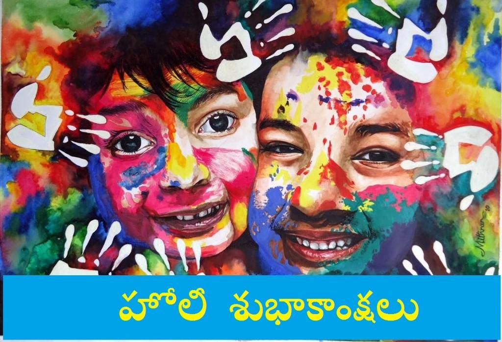 Happy holi sms shayari wishes messages in marathi punjabi happy holi wishes in telugu m4hsunfo
