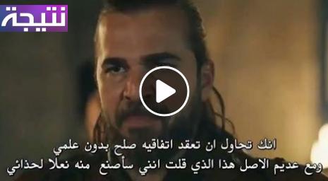 مسلسل قيامة ارطغرل الحلقة 110 مترجمة مشاهدة على موقع النور