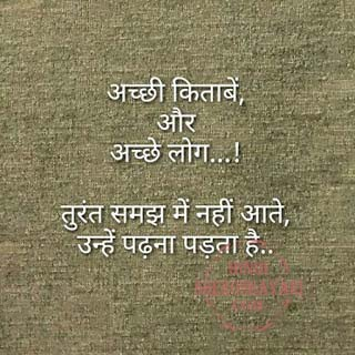 Acchi Kitabe Truth Of Life Quote in Hindi