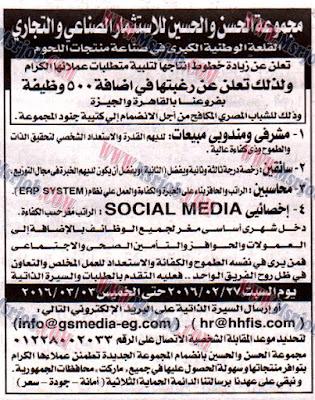 وظائف جريدة الاهرام الجمعة - الحسن والحسين 2016