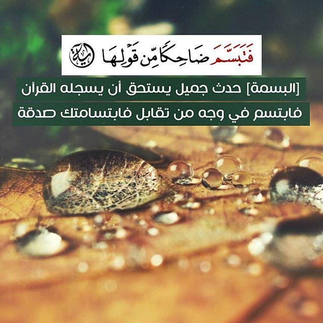 مدونة رمزيات البسمة حدث جميل يستحق أن يسجله القرآن فابتسم في وجه من تقابل فابتسامتك صدقة