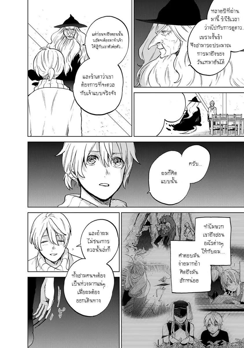 อ่านการ์ตูน Saihate no Paladin ตอนที่ 5 หน้าที่ 14
