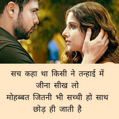 Heart Touching Dard Bhari Hindi Shayari