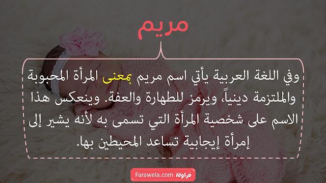 أسماء بنات تبدأ بحرف الميم: