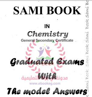Sami book in chemistry for the third grade secondary