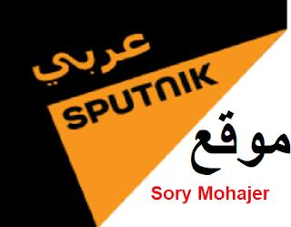 موقع سبوتنيك أفضل موقع أخباري عربي Sputnik Arabic