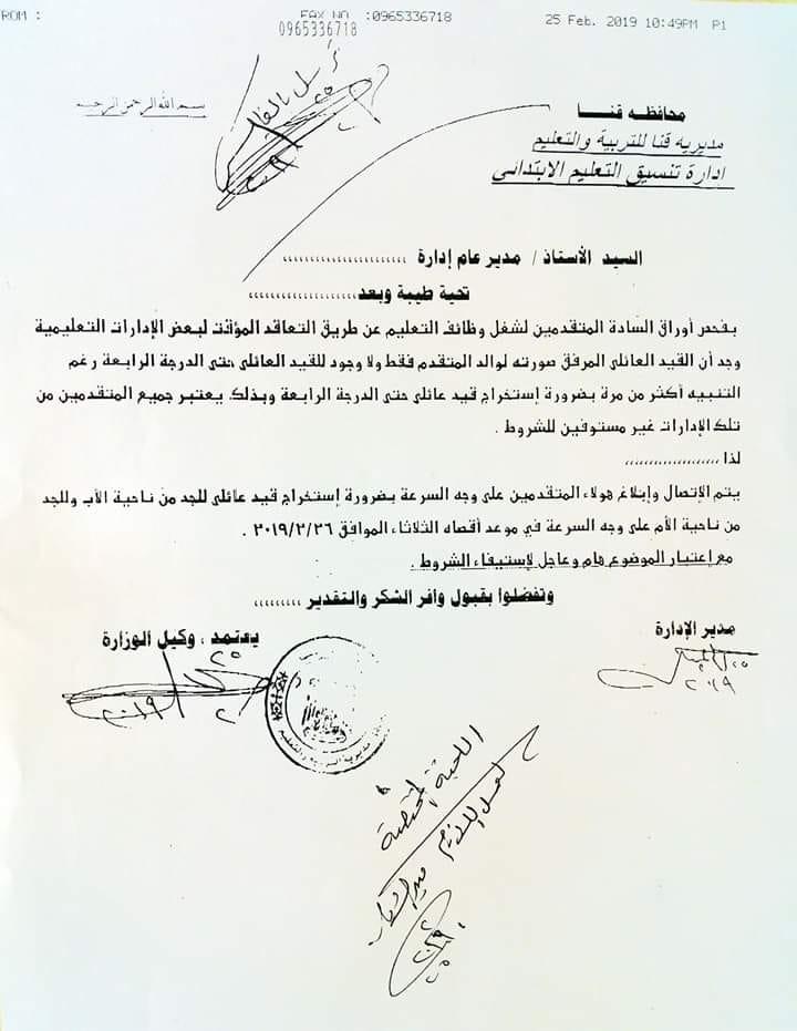 محافظة قنافاكس بضرورة استخراج القيد العائلى للدرجة الرابعة