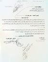محافظة قنا:فاكس بضرورة استخراج القيد العائلى للدرجة الرابعة حتى لا يتم الاستبعاد من المسابقة