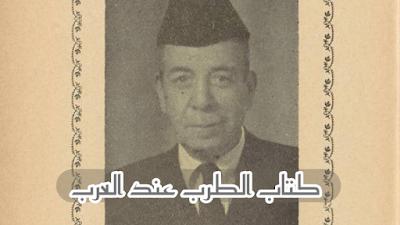 تحميل كتاب pdf الطرب عند العرب النسخة الكاملة تأليف عبد الكريم علاف