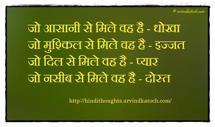 Four Short Hindi Thoughts Suvichar Image Cheat Respect Love