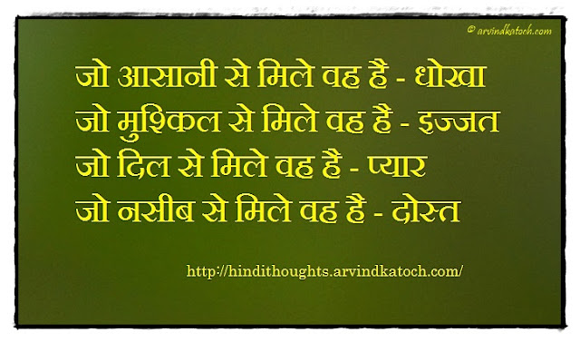 Short, Hindi Thought, Suivhcar, Image, Hindi Quote, Respect, Cheat, Friend