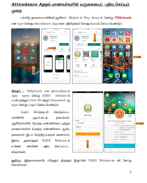 TNSchools App