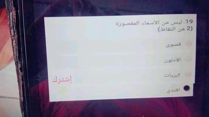 امتحان لغة عربية تجريبي لامتحان 19 مايو للصف الاول الثانوي 0%2B%25289%2529