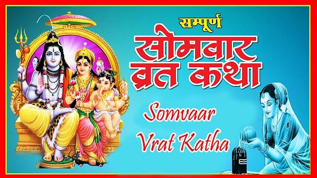 सोमवार व्रत कथा Vrat katha Somvar
