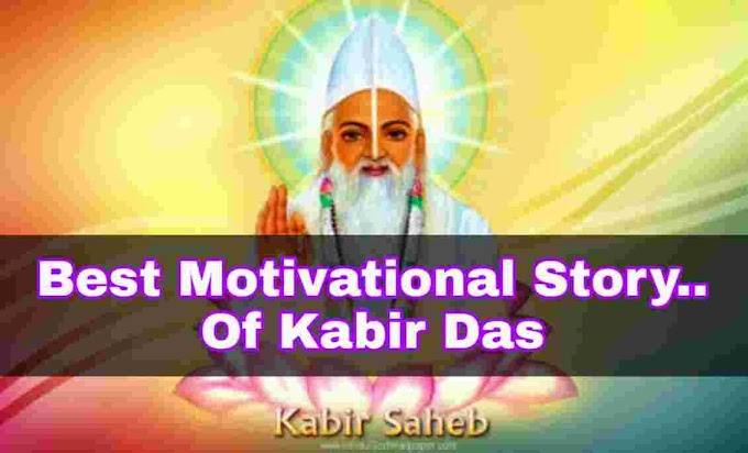 Best Motivational quotes story of Kabir Das