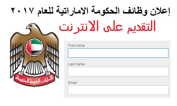 الاعلان الرسمى لوظائف الحكومة الاماراتية للشباب المصرى للعام 2017 - التسجيل على الانترنت الان