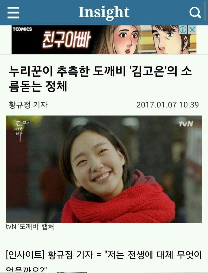 The real identity of Ji Euntak ~ pannatic