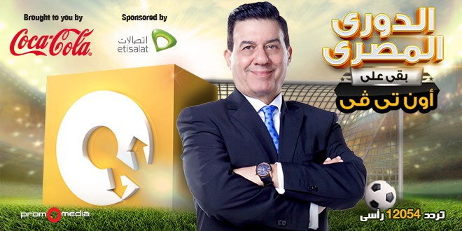 """جديد احدث تردد قناة """"ONTV"""" اون تي في على النايل سات 2016 بعد التغير الناقلة لمباراة الاهلى اليوم"""