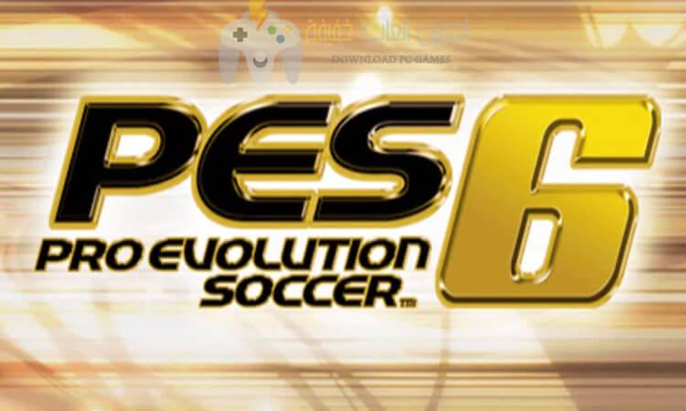 تحميل لعبة بيس 6 PES للكمبيوتر برابط مباشر من ميديا فاير