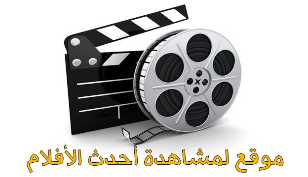 شاهد جديد الأفلام العالمية فور صدور تسريبات لها