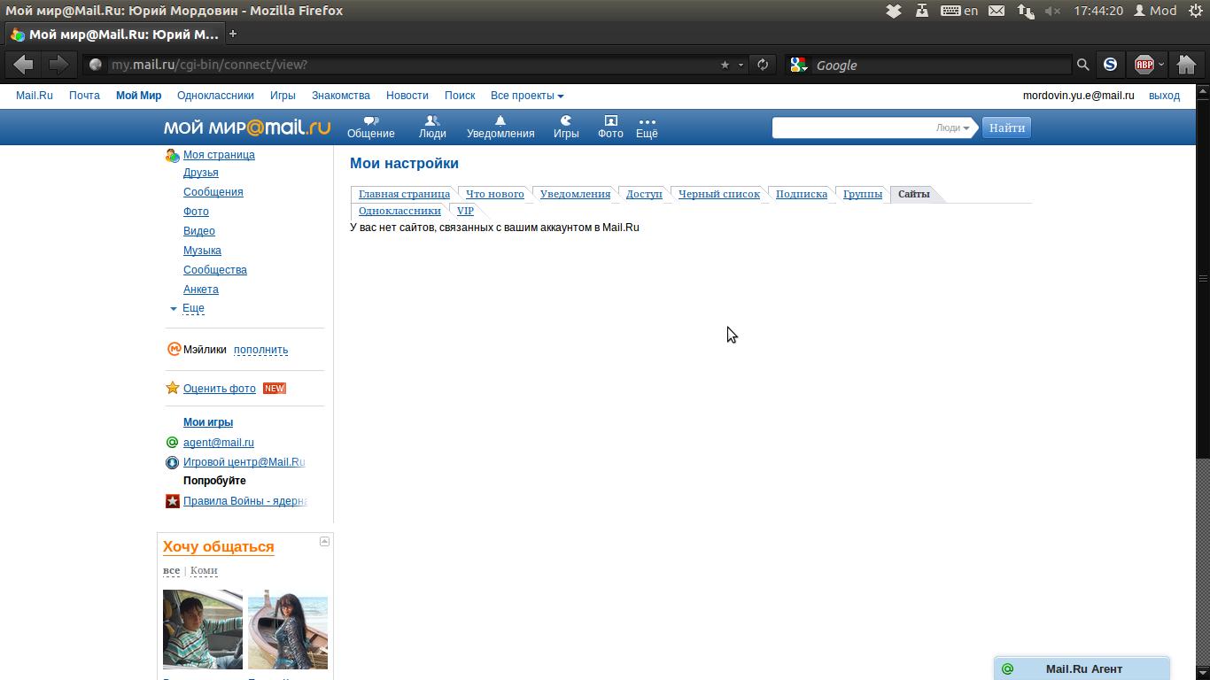 В как ру знакомств удалить страницу сайте майл