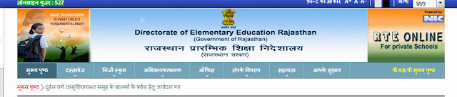 http://www.rsmssb24.in/2017/04/rte-portal-right-to-education-rajasthan.html