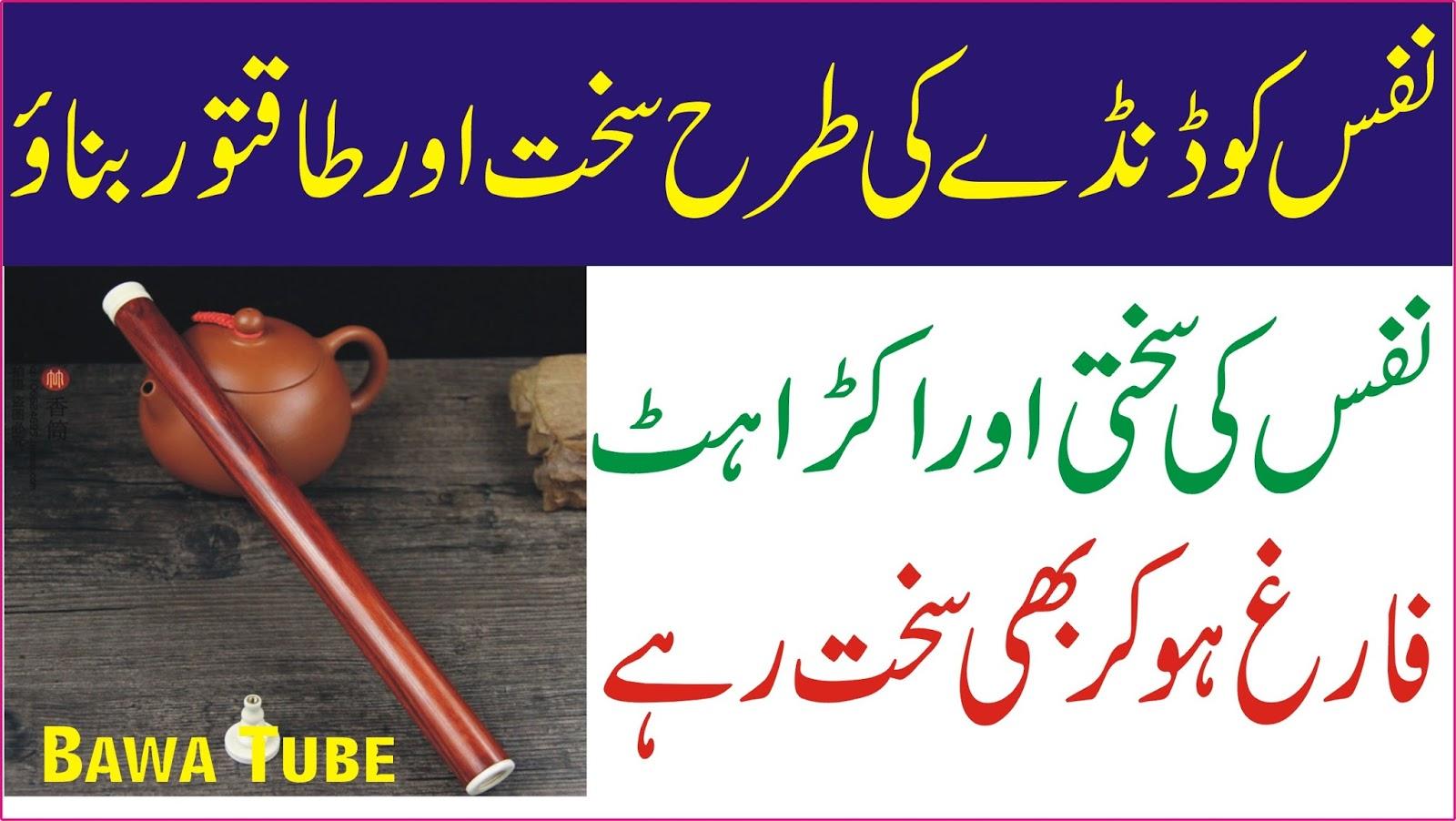 Nafs Ling Ko Danday Ki Trah Sakht Karne Ka Tarika In Urdu -8448