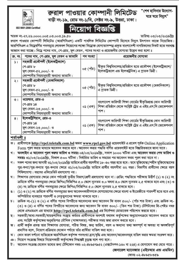 Rural Power Company Limited (RPCL) Job Circular 2019