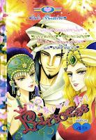 ขายการ์ตูน Princess เล่ม 151