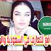 أفضل المواقع الأجنبية للتعارف والزواج في المملكة السعودية والوطن العربي